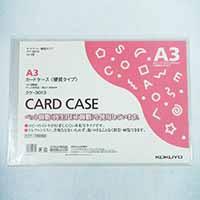 コクヨ カードケース ハード A3