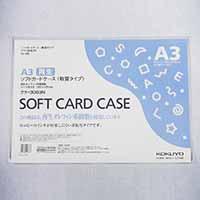 コクヨ カードケース ソフト A3