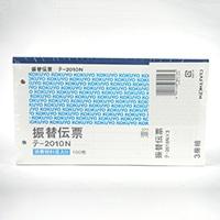コクヨ 別寸振替伝票 横 3冊組 テ-2010