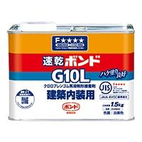 速乾G10l 1.5kg