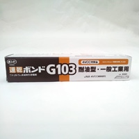 ゴム・軟質塩ビ用 G103 170ml