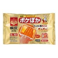 小林製薬 桐灰カイロ ポケぽか 10個