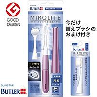 【ネット限定価格】BUTLER ミロライト 音波ハブラシ本体ピンク