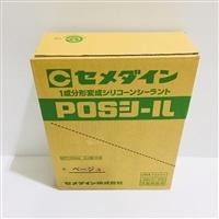 【ケース販売】セメダイン POSシ−ル ベージュ ×10本