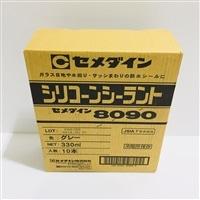 【ケース販売】セメダイン シリコーンシーラント 8090 グレー 330ml×10本