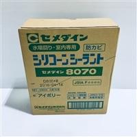 【ケース販売】セメダイン シリコーン 8070 防カビ アイボリ10本(ケー