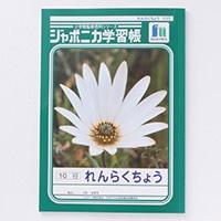 ショウワ ジャポニカ連絡帳10行 JL-68
