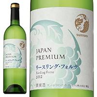 ジャパンプレミアム リースリング・フォルテ2013 750ml【別送品】