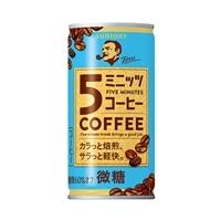 【ケース販売】サントリー ボス ファイブミニッツコーヒー 缶 185g×30本