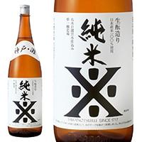 沢の鶴 純米 1800ml
