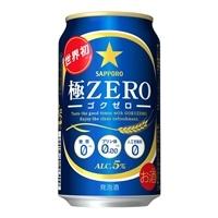【ケース販売】サッポロ 極ZERO 350ml×24本【別送品】