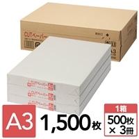 CUTペーパーA3 1,500枚(500枚×3冊)【別送品】