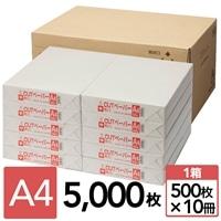 2箱以上で送料無料!※【大王製紙】コピー用紙 R25 A4 1箱(5,000枚:500枚×10冊)