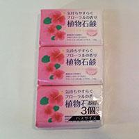 第一石鹸 香りの植物石鹸 135g×3P