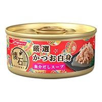 懐石缶 厳選 かつお白身 魚介だしスープ 60g