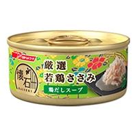 懐石缶 厳選 若鶏ささみ 鶏だしスープ 60g