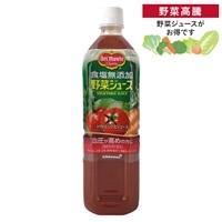 【ケース販売】デルモンテ 食塩無添加野菜ジュース 900g×12本