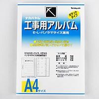 工事用アルバム DK-181