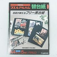 【数量限定】ナカバヤシ フエルアルバム 替台紙 フリー黒台紙 A4サイズ 2穴 5枚入 ア-A4DR-5