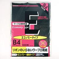 Nワープロ感熱紙B4 100枚 エコノミーEB4