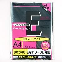 Nワープロ感熱紙A4 100枚 エコノミーEA4