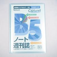 ナカバヤシ キャプチャーズ B5 HUU-B5