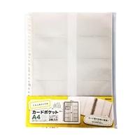 ナカバヤシ くらしのファイルA4 カードポケット