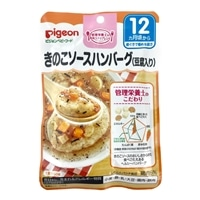 ピジョン 食育レシピ きのこソースハンバーグ 80g