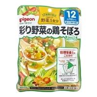 ピジョン 食育レシピ 野菜 彩り野菜の鶏そぼろ 100g