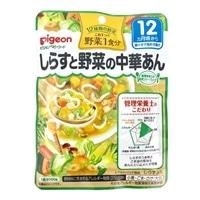 ピジョン 食育レシピ 野菜 しらすと野菜の中華あん 100g
