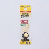 マクセル時計用電池SR920SW 1BT