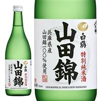 特撰 白鶴 特別純米酒 山田錦 720ml【別送品】