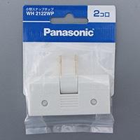 パナソニック 小型スナップタップ 2コ口 WH2122WP