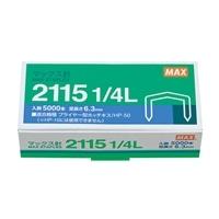 マックス プライヤーホッチキス針21151/4L