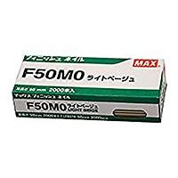 MAX フィニッシュネイル F50MO ライトベージュ