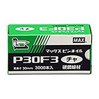 MAX ピンネイル P30F3 茶