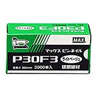 MAX ピンネイル P30F3 ライトベージュ