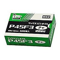 MAX ピンネイル P45F3 茶