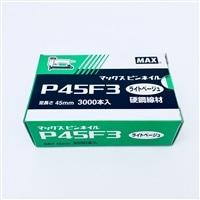 MAX ピンネイル P45F3 ライトベージュ