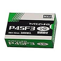 MAX ピンネイル P45F3 白