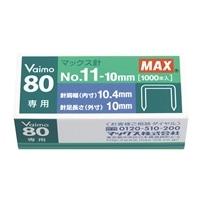 マックス ホッチキス針 NO.11-10mm