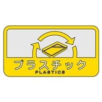分別シールC プラスチック
