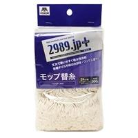 2989.JP+モップ替え糸 CP-300