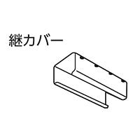 Zセレクト30用 レール継カバー