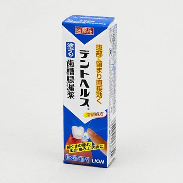 【第3類医薬品】LION デントヘルスR 10g