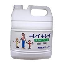 ライオン キレイキレイ 薬用ハンドソープ 業務用 4L