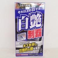 リンレイ  白艶 制覇 W-11