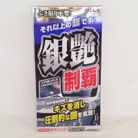 リンレイ 銀艶制覇 200mL