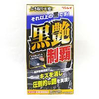リンレイ 黒艶制覇 200mL