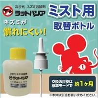 【数量限定】ラットバリア ミスト用取替ボトル